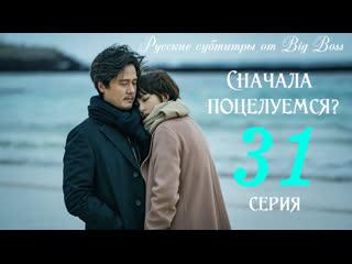 [bigboss] сначала поцелуемся? / should we kiss first? 31/40 (рус. саб)