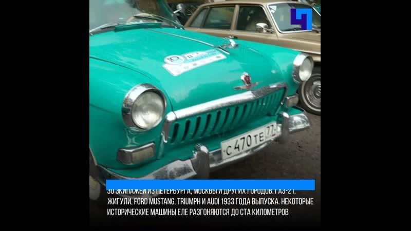 Завершение ралли-сезона на раритетных автомобилях в Выборгском районе