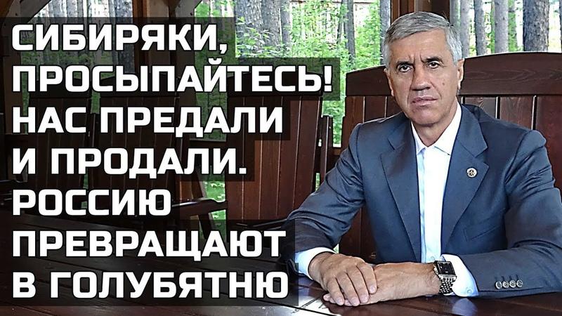 Анатолий Быков Сибиряки просыпайтесь Нас предали и продали Россию превращают в голубятню