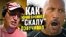 Официальный голос ДУЭЙНА ДЖОНСОНА - Юрий Брежнев.