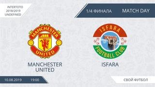 Manchester United 3:1 Isfara, 1/4 финала (Интертото)