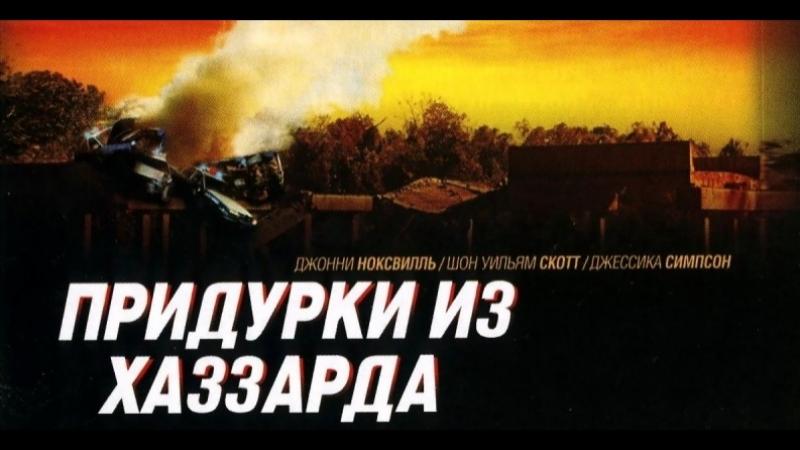 КиноVечер Придурки из Хаззарда 2005