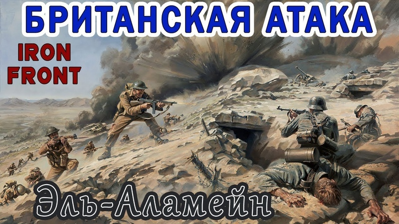 Безумные бриташки прут по пустыне в атаку. Iron Front Arma 3 Red Bear. Эль-Аламейн.