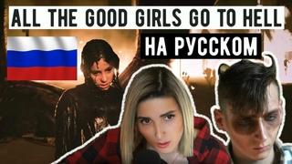 Billie Eilish All the good girl go to hell НА РУССКОМ перевод и караоке (кавер)