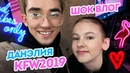 ШОК ВЛОГ Выбираю костюм на KFW2019 Данэлия Тулешова и Проект Подиум по казахски
