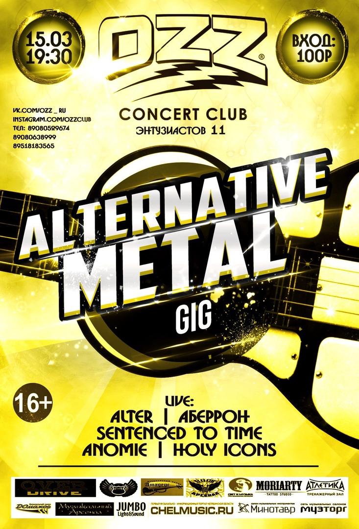 Афиша Челябинск 15.03 Alternative Metal GIG