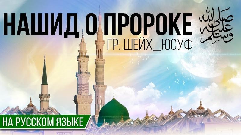 Шейх_Юсуф - нашид о Пророке на русском языке