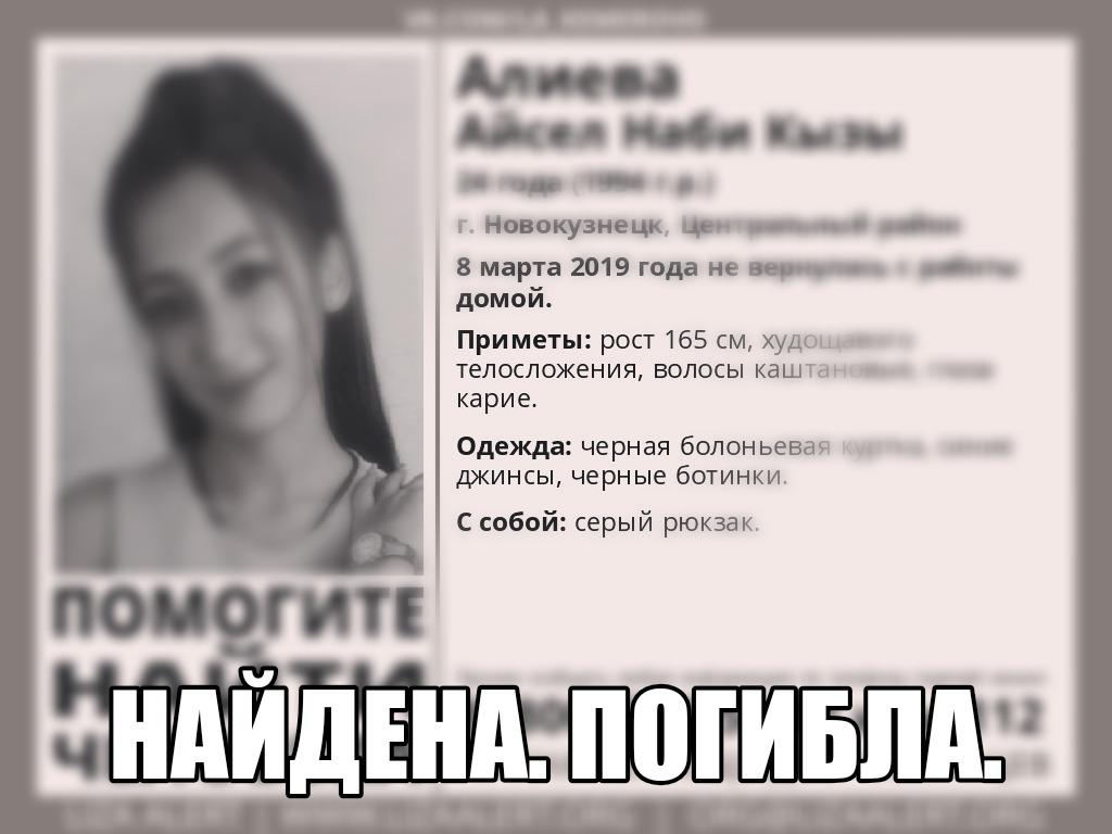 В Новокузнецке обнаружили труп пропавшей девушки-следователя