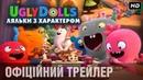 UGLYDOLLS ЛЯЛЬКИ З ХАРАКТЕРОМ Офіційний трейлер укр