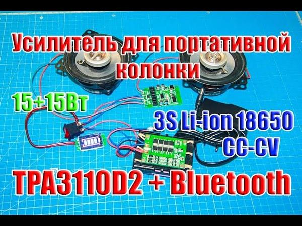 🔛 Мини усилитель для портативной колонки TPA3110D2 c Bluetooth 1515Вт 3S Li-ion 18650