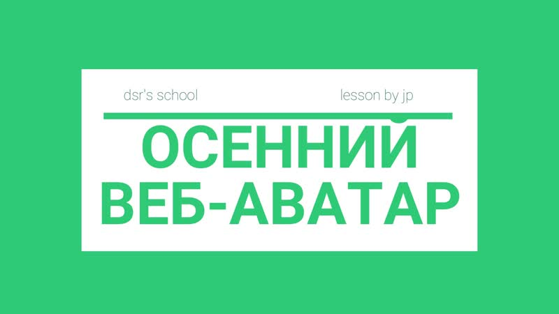 Урок по веб-аватару (dsr's school)