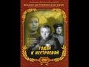 Фильм Годен к нестроевой Военный советский фильм (1968)