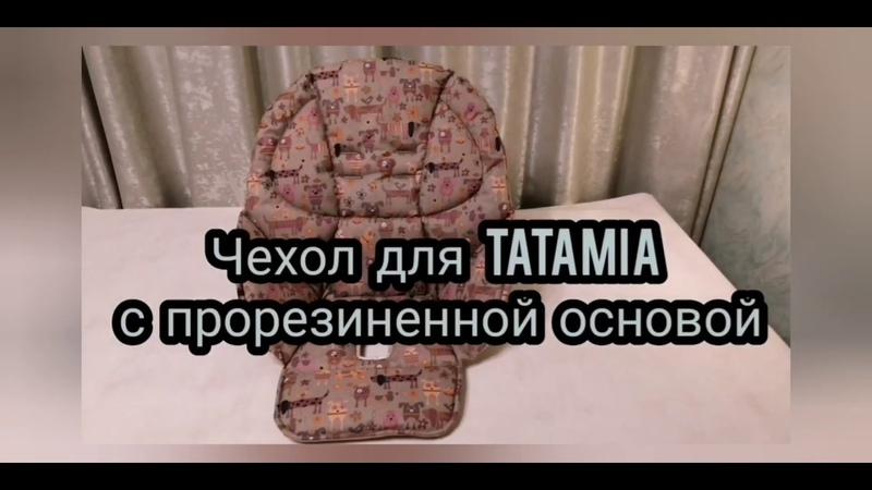Чехол как оригинал на Tatamia. НО , НА НЁМ НЕ ПОТЕЮТ ! - студия СТРЕКОЗА