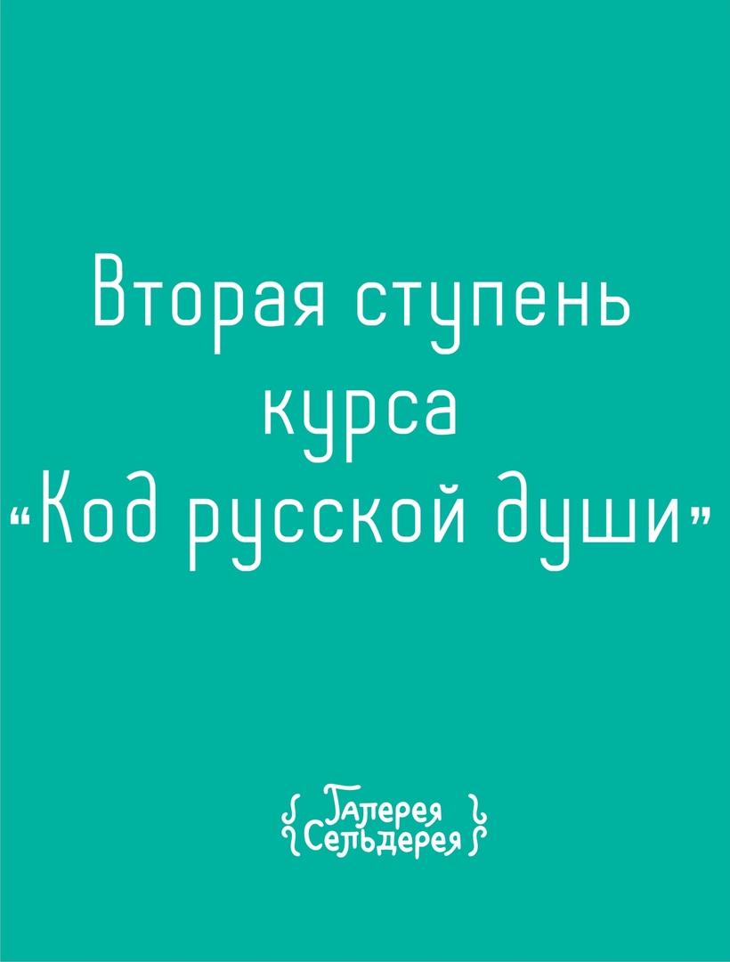 Афиша Вторая ступень. Код русской души