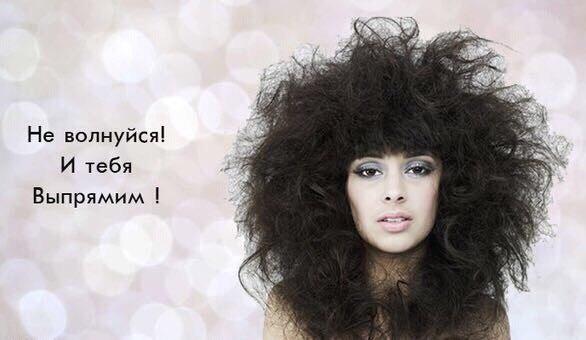 этой статьи смешные картинки про кератин волос обойка, которую