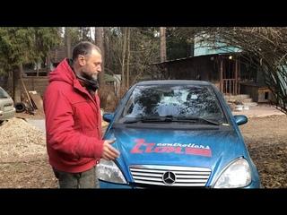 Мерседес А-класс W168 самодельный электромобиль. Установка Webasto Termo Top EVO4