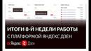 Яндекс Дзен Итоги 8-й недели работы с платформой Хроники аборигена. Заработок в интернете