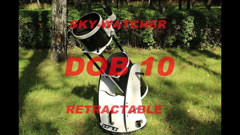 Обзор телескопа Sky Watcher Dob 10 Retractable