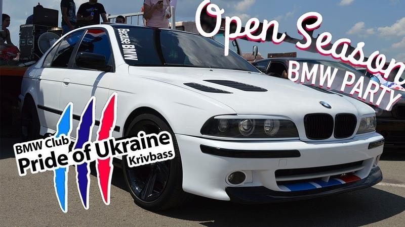 BMW Club Pride Of Ukraine Кривой Рог открытие сезона, глазами зрителя