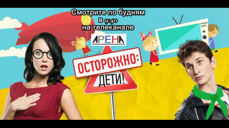Анонс скетч-шоу Осторожно, дети! (Арена, 31.08.2019)