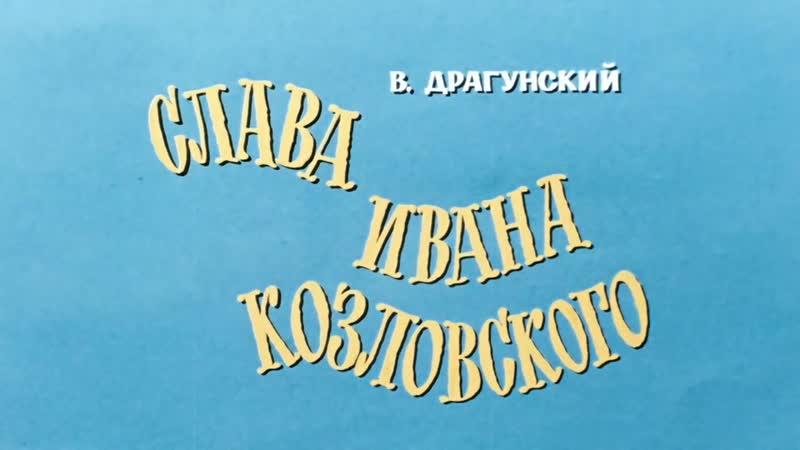 Ералаш №2 Слава Ивана Козловского
