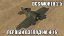DCS World 2.5 Первый взгляд на И-16