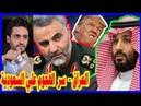 العراق حشدك إيراني علي السعوديه