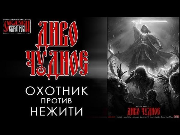 ОХОТНИК ПРОТИВ НЕЖИТИ ДИВО ЧУДНОЕ Сказки Старой Руси
