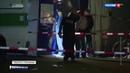Вести в 20:00 • В Германии мигрант получил условный срок за изнасилование 6-летней девочки