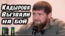 Кадырова вызвали на поединок