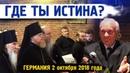 Выбор веры — 1030-летие Крещения Руси (Германия, г. Бонн, 02.10.2018)