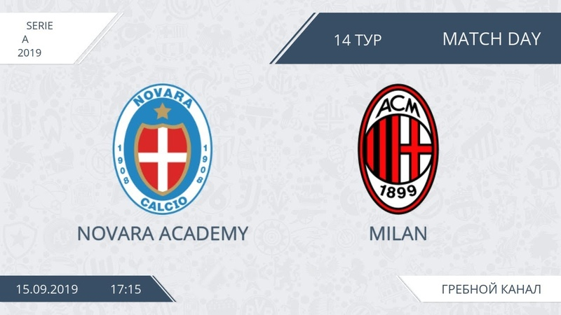 Novara Academy 4 5 Milan 14 тур Италия