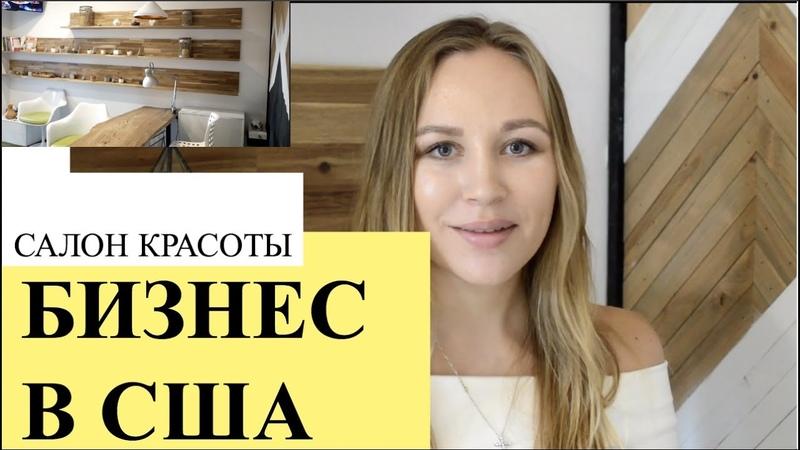 Бизнес в США Салон Красоты Бьюти индустрия в США и России