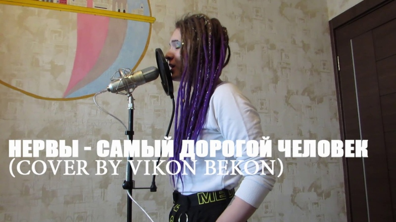 НЕРВЫ САМЫЙ ДОРОГОЙ ЧЕЛОВЕК COVER BY ViKon BekoN