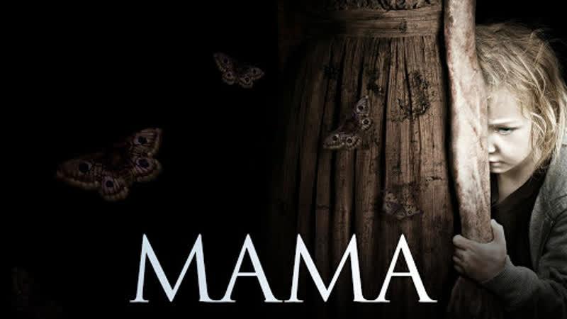 КиноVечер Maмa (2013)