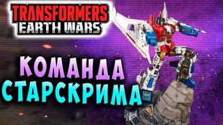 ТРЕТЬЯ СТОРОНА КОНФЛИКТА! Трансформеры Войны на Земле Transformers Earth Wars #109