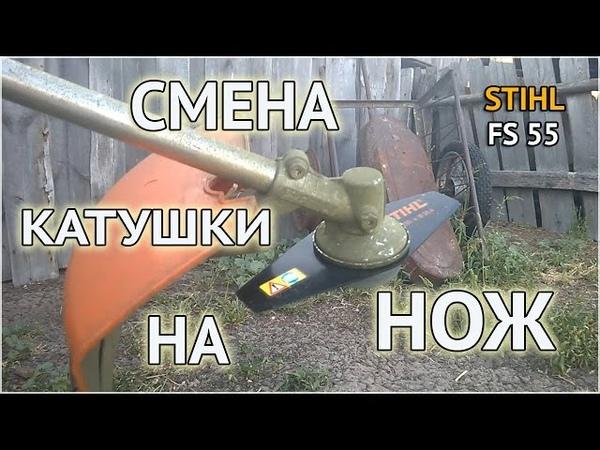 STIHL FS 55 смена катушки мотокосы на нож