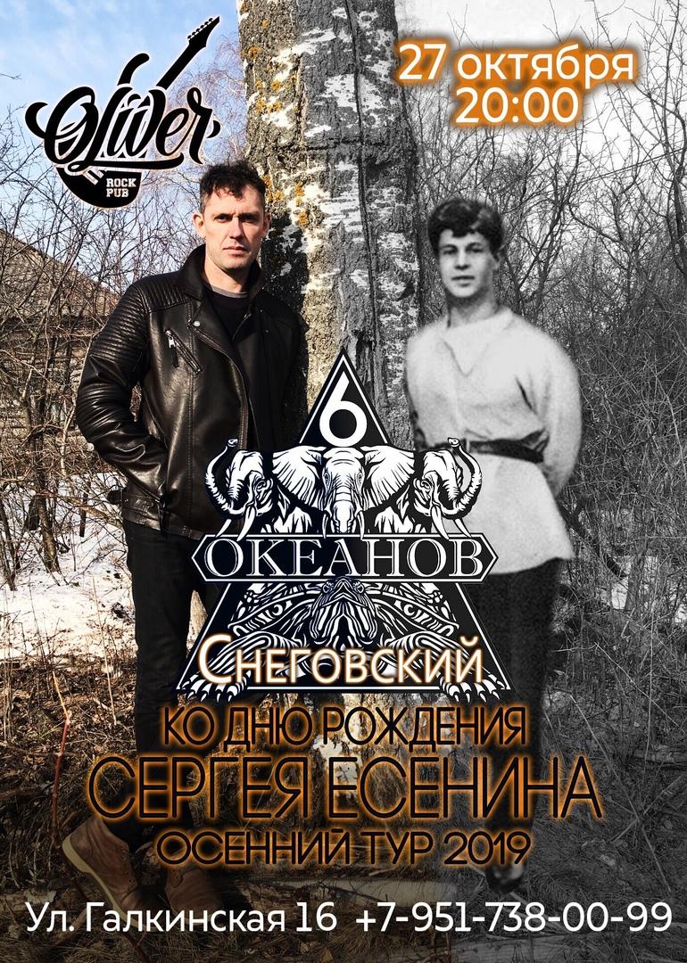"""Афиша Самара СНЕГОВСКИЙ/Вологда/27.10/""""Есенин"""" Tour-2019"""