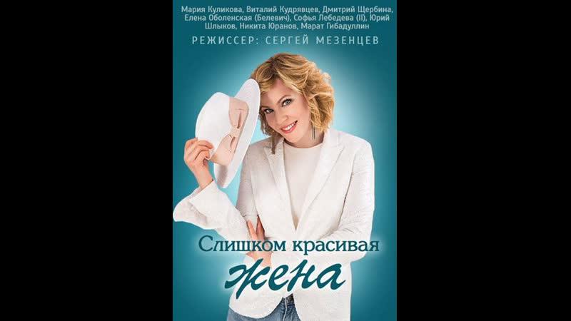 Мелодрама Слишком красивая жена HD '2013 (1, 2, 3, 4 серия)