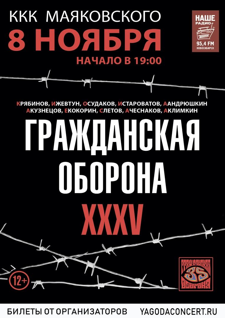 Афиша Новосибирск Гражданская оборона / 35 ЛЕТ / 8 ноября / НСК