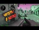 ИГРАЛ ПРОТИВ ЧИТЕРОВ В 4 КАТКАХ --► Counter Strike: Global Offensive