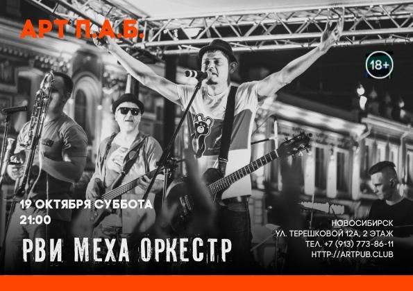 Афиша Новосибирск 19 октября / Рви Меха - Оркестр! / Арт ПАБ