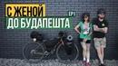 Велосипед Жена 400км Будапешт EP1