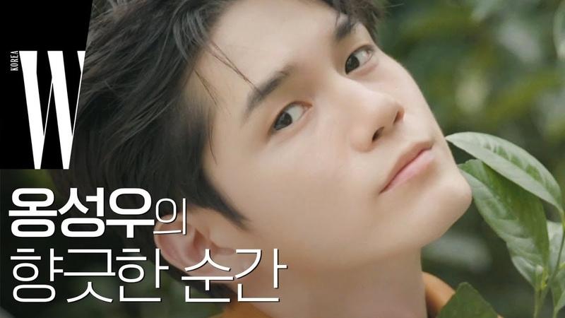 옹성우의 향기로운 순간 by W Korea