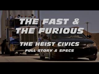 """Honda Civic для ограблений из """"Форсажа"""". История и спеки BMIRussian"""