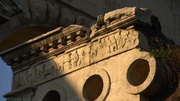 BBC Сокровища Древнего Рима 1 Без прикрас Документальный история исследования 2012