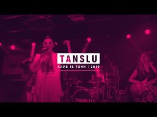 Tanslu в Клубе 16 тонн ( Live 2019)