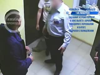 Курильщик избил полицейского. Челябинск