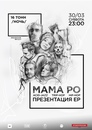 Личный фотоальбом Мамы Ро