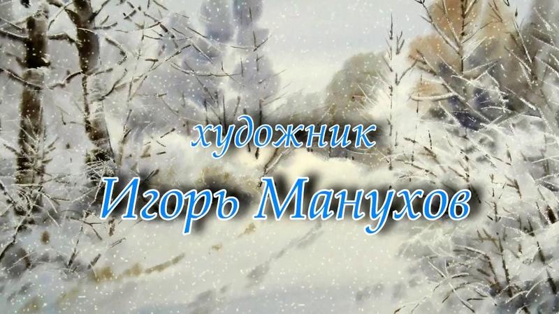 ФИЛОСОФИЯ ЗИМЫ ИГОРЯ МАНУХОВА
